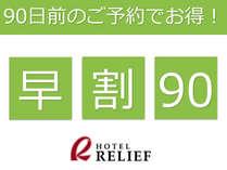☆早割90プラン☆宿泊日の90日前まで予約可能です!!