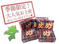季節限定!福岡定番お土産ピリッと辛いめんべい付プラン♪