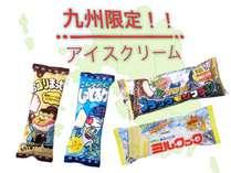 九州限定!アイスクリーム!フロントにて販売しております(*^^)v