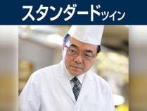 裏磐梯レイクリゾート総料理長、多田義男