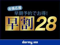 ◆早めの予約でお得に!28日前プラン☆