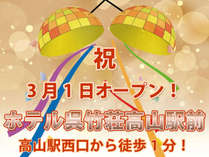 3月1日☆高山駅前☆徒歩1分にオープン!
