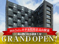 2019.3.1OPEN     ホテル呉竹荘高山駅前