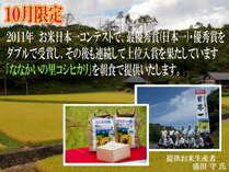 (10月限定日本一受賞米提供)眺望抜群4階~レディースプラン 彩 ~彩とりどりな料理を楽しむコース