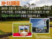 (10月限定日本一受賞米提供)眺望抜群4階~いばらき満喫プラン~常陸牛など県産品を用いたコース