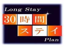 ◇30時間ロングステイプラン◇ 素泊まり 観光・ビジネスの拠点に! Wi-Fi接続無料♪