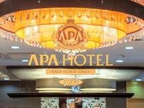 アパホテル〈佐賀駅前中央〉ロゴ