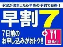 7日前がお得!