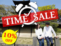 【6月タイムセール】◆期間限定 10%OFF◆『京都駅徒歩1分』でアクセス抜群★今だけの特別価格★