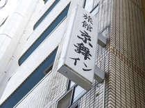 【看板】京都駅より、右手に進んでいただきこちらを目印にお越しくださいませ♪