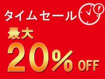 ★期間限定・タイムセール★【最大20%OFF!】見つけた今がチャンス!予約に急げ!