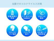 ◆3密回避対策 お客様に安心してお寛ぎいただけるよう、実施しております。