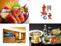グルメプラン 鮪・活魚料理嘉文