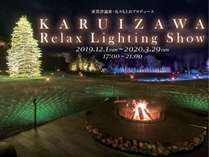 ~3/29までKARUIZAWA Relax Lighting Show 開催中!