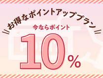 【ポイント10%アップ】かしこく泊まってかしこく貯める