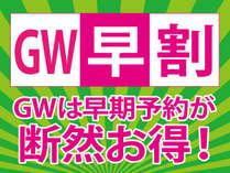 【GW早期割引】GWは早めの予約がお得!夕食は自慢の大人気ビュッフェ付【最大3500円オフ】