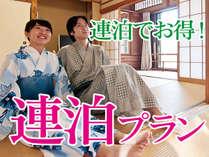 【4連泊でお得】せとうちステイケーション ゆっ旅プラン(4泊)
