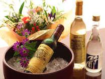大切な方と特別な一日をお過ごし下さい。お祝いにハーフボトルワインをサービスいたします!