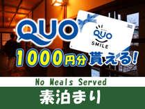 ■素泊まり+QUOカード1,000円■~外湯入浴券付~ 出張応援!コンビニで使えるQUOカードは当日手渡し♪