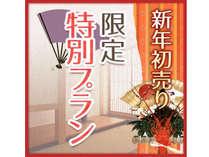 【新春初売り】ワイン風呂と鴨肉で祝おう!≪名物料理★鴨すきやきプラン≫【大入りお年玉付】