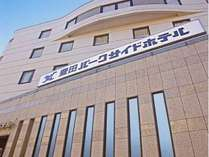 豊田パークサイドホテル (愛知県)