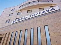 <じゃらん> 豊田パークサイドホテル (愛知県)画像