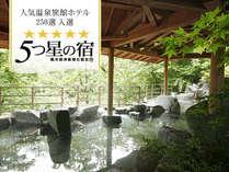 当館は観光経済新聞社認定「5つ星の宿」
