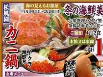冬の味覚食べ放題!!