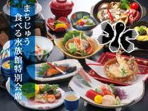 まちじゅう食べる水族館・海の幸会席イメージ