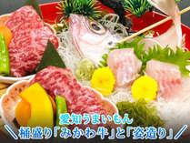 ジューシーなみかわ牛と新鮮!地魚お造りの先付◆2人前(イメージ)