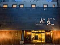 ホテル越久(えちひさ)
