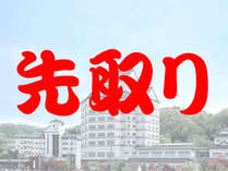 """【先取り】タイムセール""""おまかせ""""和室 60種バイキング ラウンジコーヒー券特典付!"""