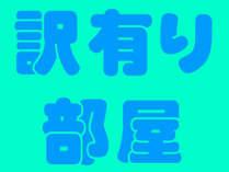 """【訳有り部屋】和室10帖バス・トイレ付""""階段9段上り付""""の訳あり部屋"""