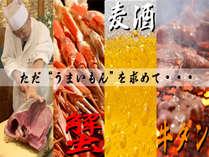 寿司・蟹・牛たん・ビール