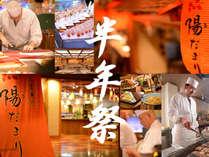 新レストラン「陽だまり」9月【半年祭】開催♪