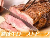 熟成牛ローストビーフ