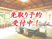 イチ押し♪ 【先取り】 新客室「天宝」4月25日グランドオープン♪最大約15%もお得に泊まれる!