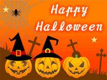 10月 【ハロウィン祭】 お祭り気分で秋の味覚バイキング料理を食べつくせ♪