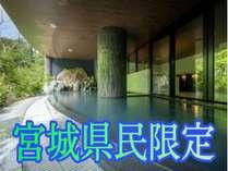 【宮城県民限定】宮城県民を全力で応援します!GWのリベンジ旅行!限定バイキングプラン☆