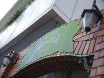【レストランアミティエ】当館2階に有名シェフのレストランがございます。