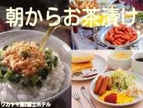 無料朝食 ☆お茶漬けメニューを追加いたしました!☆