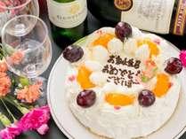 「特典付」ケーキとワインでお祝いん♪プレミアムプラン