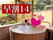 【早得14】秘湯DE恋物語☆貸切風呂カップルプラン