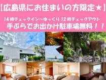 広島県にお住いの方、必見!!