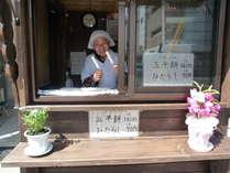 飛騨の名産♪♪みだらし団子or五平餅チョイスプラン