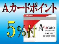 【Aカードポイント5%】★欲張りポイント付プラン★