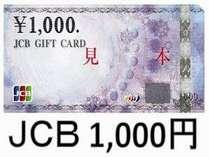 ☆出張サポート☆【JCBギフト券1,000円付】プラン
