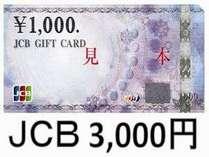 ☆出張サポート☆【JCBギフト券3,000円付】プラン