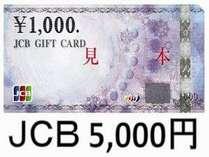 ☆出張サポート☆【JCBギフト券5,000円付】プラン