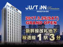 2017年3月25日開業!名古屋駅から徒歩圏内 1駅3分